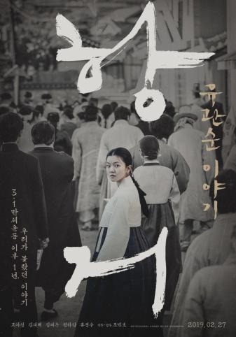 Resistance-_Ryu_Gwan-Sun's_Story-p1.jpg